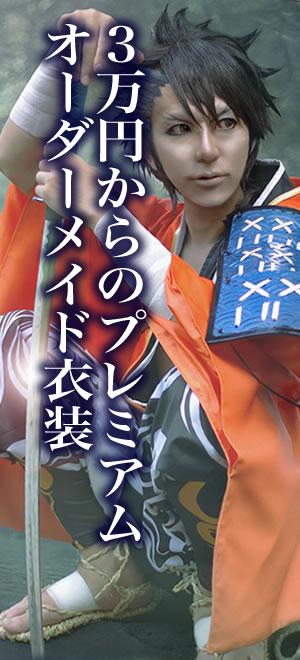 3万円からのプレミアム・オーダーメイド衣装