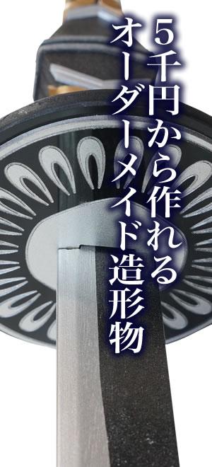 5千円から作れるオーダーメイド造形物